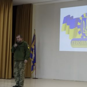 З Україною в серці! (2020р.)